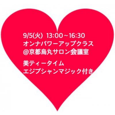 オンナパワークラス 9/5(火) 13:00〜16:30 @京都烏丸サロン