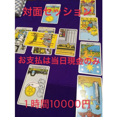 人生のコンパスに!タロットカードセッション 対面1時間10000円