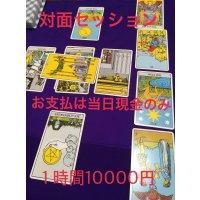 王・女王として生きる!タロットカードセッション 対面1時間10000円