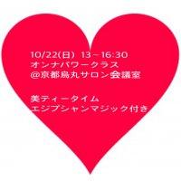 オンナパワークラス 10/22(日)13:00〜16:30 @京都烏丸会議室