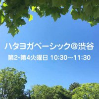 ハタヨガベーシック@渋谷