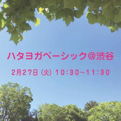 2月27日(火)10:30~  ハタヨガベーシック@渋谷