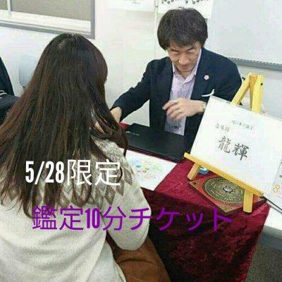 5/28限定WEBチケット 10分鑑定