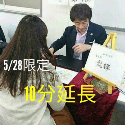 5/28限定 延長10分チケット