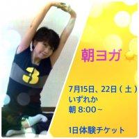 7/15,22 (土)いずれか 朝8:00~ オープンハートヨガ一日体験チケット