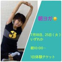 7/18,25 (火)いずれか 朝10:00~ オープンハートヨガ一日体験チケット