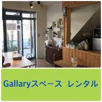 Galleryスペース レンタル