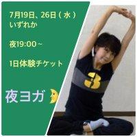 7/19,26 (水)いずれか 夜19:00~ オープンハートヨガ一日体験チケット