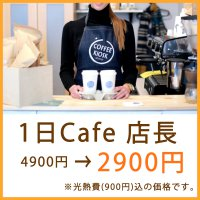 一日Cafe店長