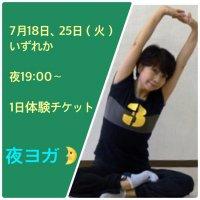 7/18,25 (火)いずれか 夜19:00~ オープンハートヨガ一日体験チケット