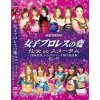 女子プロレスの変  仙女vsスターダム団体対抗  シングルマッチ勝ち抜き戦 6vs6