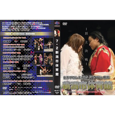[DVD]センダイガールズプロレスリング新潟市体育館大会(2016年7月)