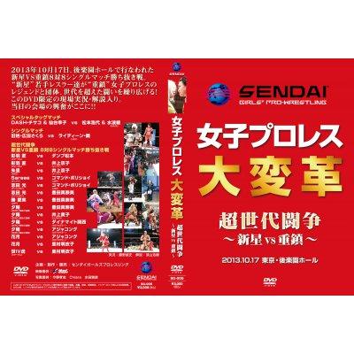 【DVD】大変革 2013年10月17日後楽園ホール 「新星vs重鎮 8vs8勝ち抜きバトル」