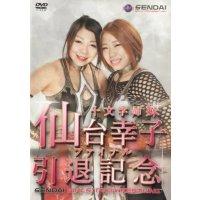 【DVD】~仙台幸子ファイナルマッチ~  2016年1月17日 宮城野区文化センター