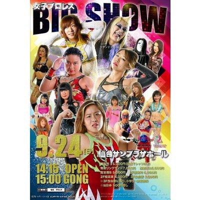 2017.9/24 仙台サンプラザ大会パンフレット