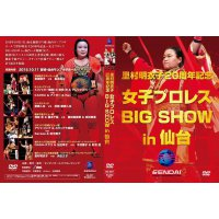 【DVD】里村明衣子20周年記念  女子プロレス BIG SHOW in仙台