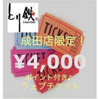 4000円チケット成田店限定!ポイント付き♪