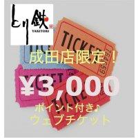 3000円チケット成田店限定!ポイント付き♪