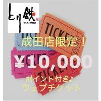 10000円チケット成田店限定!ポイント付き♪