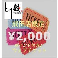 2000円チケット成田店限定!ポイント付き♪
