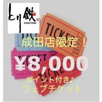8000円チケット成田店限定!ポイント付き♪