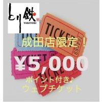 5000円チケット成田店限定!ポイント付き♪