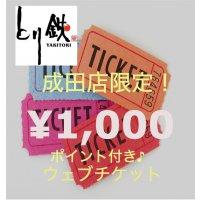 1000円チケット成田店限定!ポイント付き♪