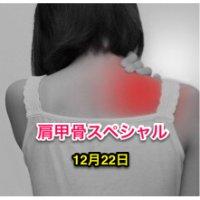 肩甲骨スペシャル【お得な体験チケット】