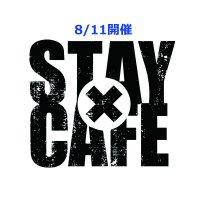 《8/11開催》17〜20時☆STAY cafe☆スマ飯付きイベントwebチケット(現地払い専用)