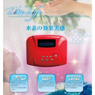 初回注文 水素風呂  月々レンタル3500円 髪のうねりや乾燥、頭皮ケアとして!!