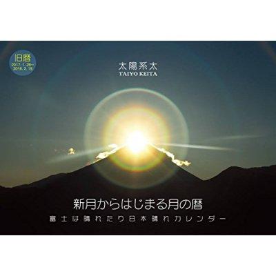 新月から始まる月の暦【富士は晴れたり日本晴れカレンダー】