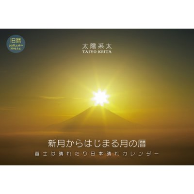新月から始まる月の暦【富士は晴れたり日本晴れカレンダー2018】