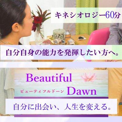 【癒しのキネシオロジーカウンセリング60分コース】