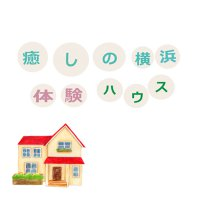 癒しの横浜体験ハウス【お子様会員】一泊一名様