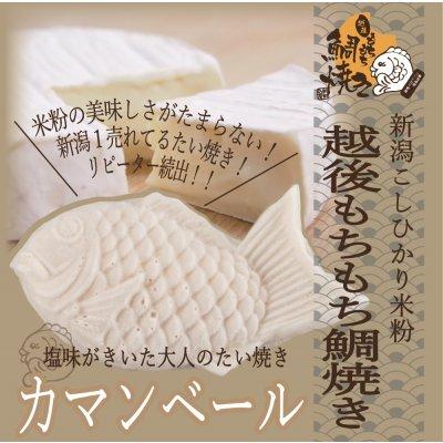 越後もちもち鯛焼き(カマンベールチーズ)米粉の美味しさがたまらない!新潟1売れてる!リピーター続出!!この味をお試しください!