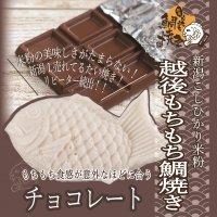 越後もちもち鯛焼き(チョコレート)米粉の美味しさがたまらない!新潟1売れてる!リピーター続出!!こ...