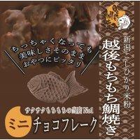 【ミニ3匹セット】越後もちもち鯛焼き(チョコフレーク)米粉の美味しさがたまらない!ちっちゃくなっても...