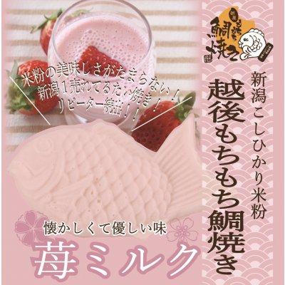 【春限定】越後もちもち鯛焼き(苺ミルク)米粉の美味しさがたまらない!新潟1売れてる!リピーター続出!!この味をお試しください!