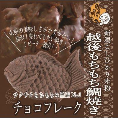 越後もちもち鯛焼き(チョコフレーク)米粉の美味しさがたまらない!新潟1売れてる!リピーター続出!!この味をお試しください!