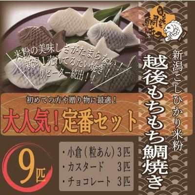 越後もちもち鯛焼き(定番セット)米粉の美味しさがたまらない!小倉、カスタード、チョコレート各3個セット!リピーター続出!!この味をお試しください!