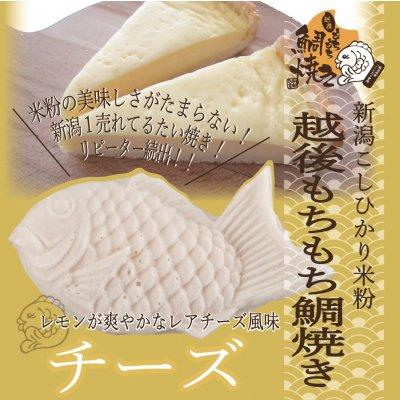 越後もちもち鯛焼き(チーズ)米粉の美味しさがたまらない!新潟1売れてる!リピーター続出!!この味をお試しください!