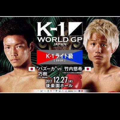 【S席】2017.12.27(水)『K−1 WORLD GP』後楽園(店頭払い・銀行振込のみ)