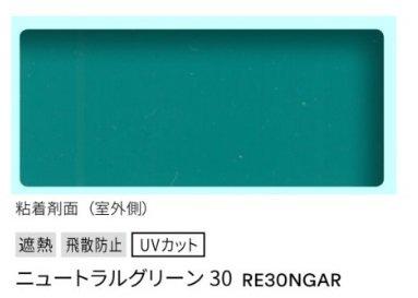 3M スコッチティント マルチレイヤー 1524mm×1m ニュートラルグリーン30