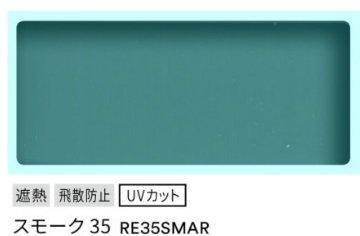 3M スコッチティント マルチレイヤー 1524mm×1m スモーク35