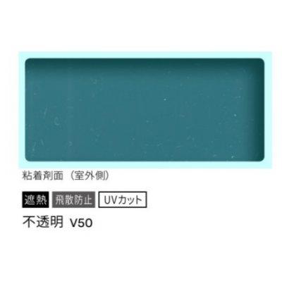 3M スコッチティント マルチレイヤー 1250mm×1ⅿ 不透明V50