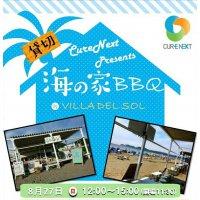 【女性用】8/27(日) CureNext BBQ 由比ヶ浜 VILLA DEL SOL