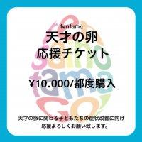 一般社団法人天才の卵応援チケット*¥10.000都度購入