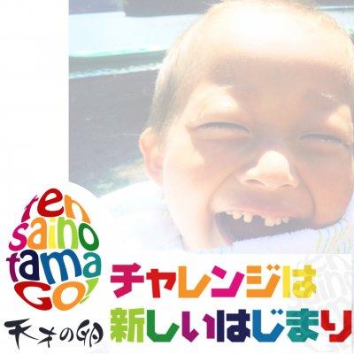一般社団法人天才の卵応援チケット*¥1.000都度購入のイメージその3