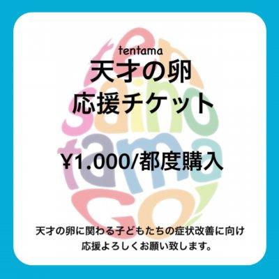 一般社団法人天才の卵応援チケット*¥1.000都度購入