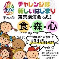 《開催終了》10月14日㈯一般社団法人*天才の卵東京講演会vol.1『食×森×心』子どもはみんな天才の卵